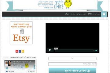 לימיצ – הדרכה וייעוץ לחנות בETSY