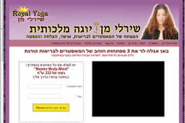 royal yoga יוגה מלכותית