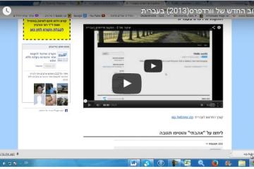 איך להתקין וורדפרס + ערכת העיצוב 2013