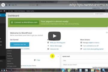 איך להתקין את וורדפרס החדשה בעברית (ובקלות)